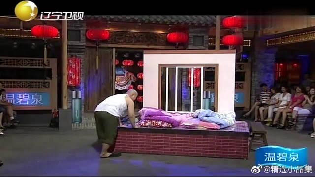 刘能让媳妇进被窝,就不往下演小品了,于洋起哄:我有流量看后面