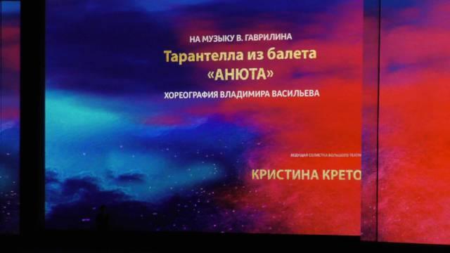 克林姆林宫剧场 2019年12月17日圣诞Gala 阿纽塔Tarantella Kristina