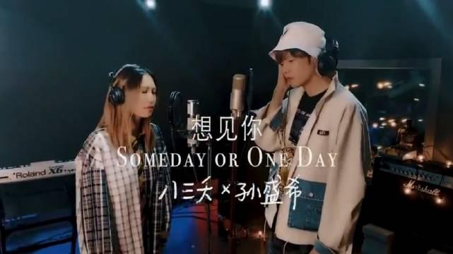 中英混搭的彩蛋歌曲《想见你 Someday or One Day》由八三夭主唱阿璞