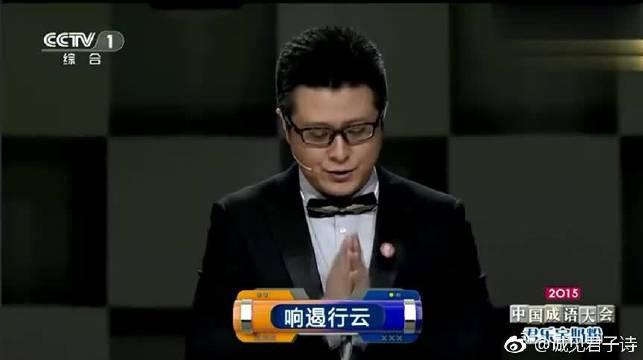 中国成语大会:掌门说典故参赛者猜,没想到pm2.5这么厉害啊!