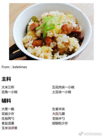 豆角土豆焖饭
