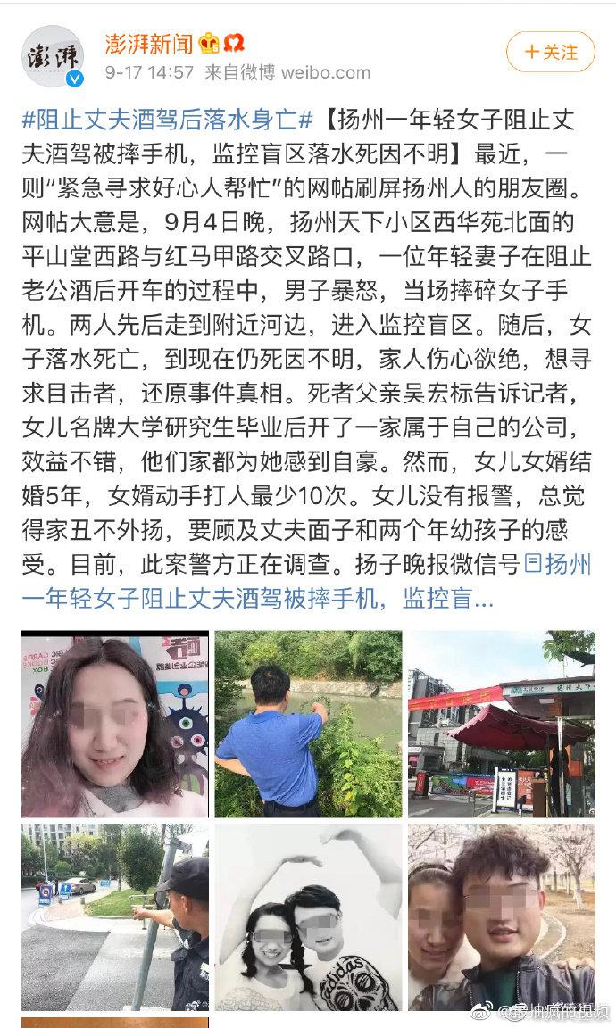 女子阻止丈夫酒驾遭摔手机,监控盲区落水死因不明,家人伤心欲绝
