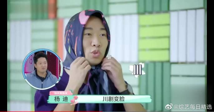 张天爱 杨迪