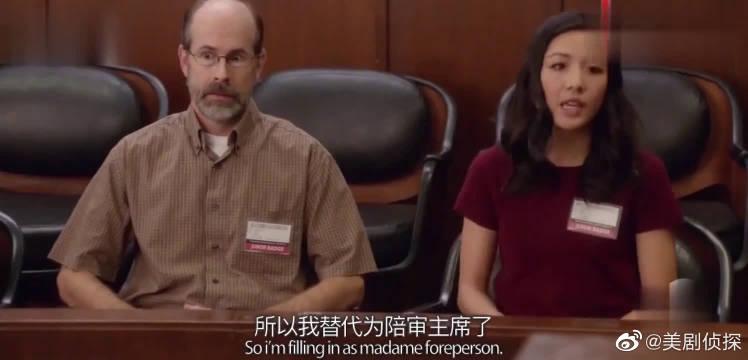 华裔大姐当陪审员真是儿戏,定罪全凭对方的长相