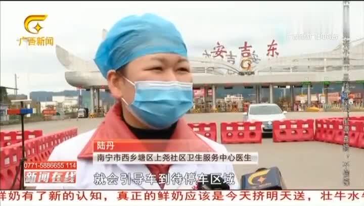 南宁:高速出口联合设卡,进城人员需测体温