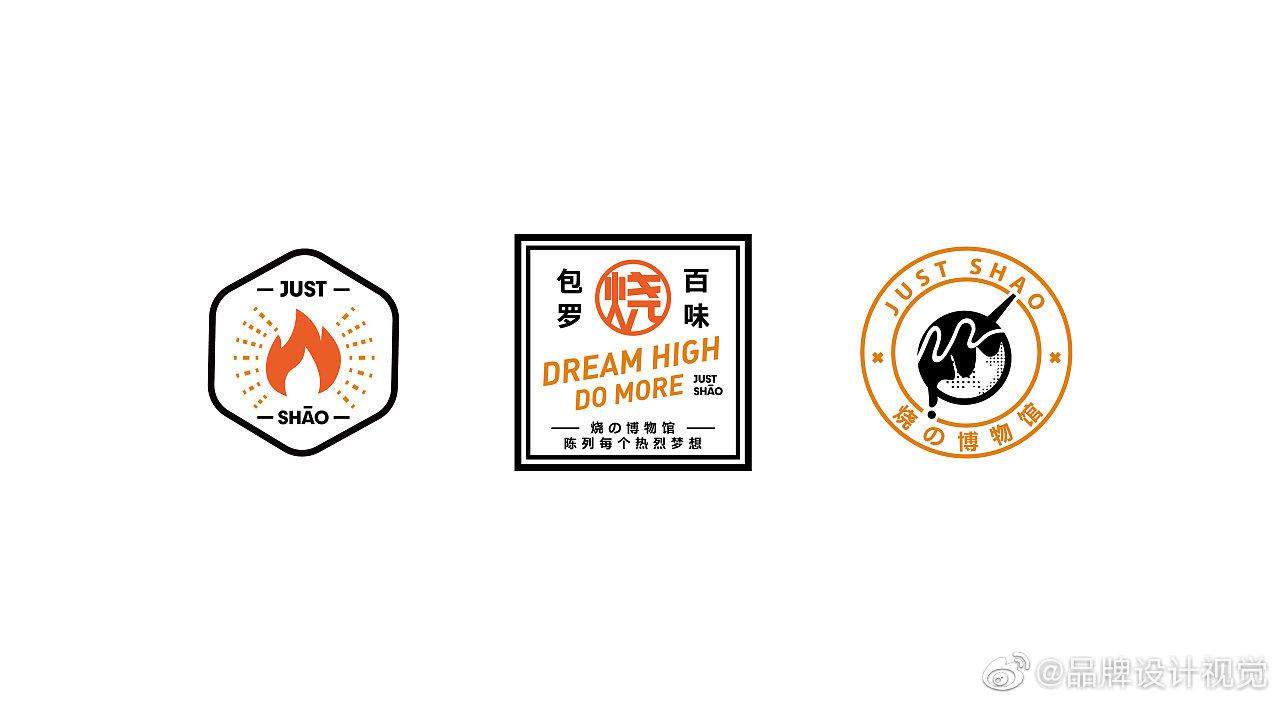 深林传播JUST SHAO就是烧日式小吃品牌形象logo设计及VI设计