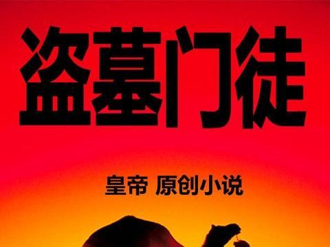 皇帝小说《盗墓门徒》东北作家皇帝 经典名著第1季苏丹奇遇19