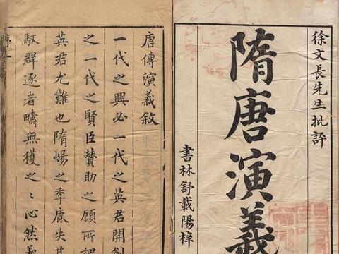 400年前《隋唐演义》原本重现,中国古代书籍制作水准令人赞叹