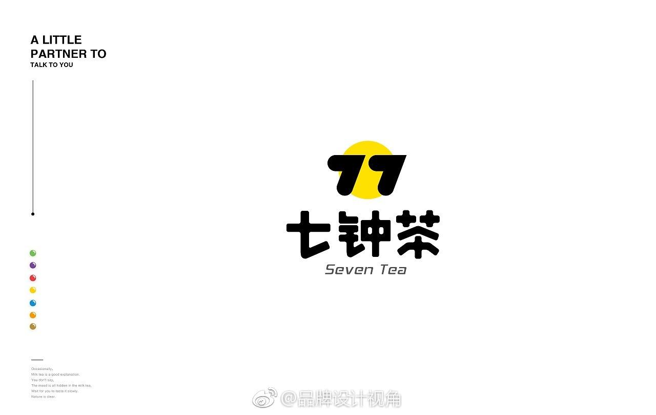 青岛小鱼七钟茶时尚茶饮品牌logo设计及VI设计作品。