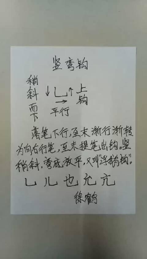 当代国画家徐鹤~硬笔楷书基本笔画:竖弯钩的写法