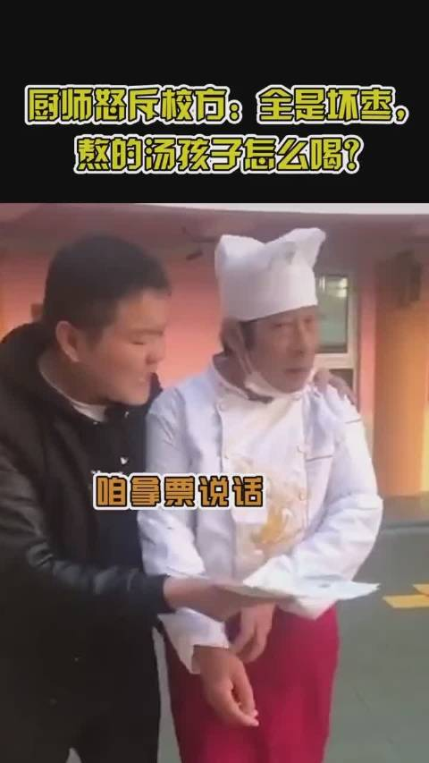 良心厨师 对的起他的职业 也对得起他的为人,正直正义!