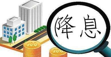 央行降息,房贷利率下调5个基点,西宁的购房者真的省钱了吗?