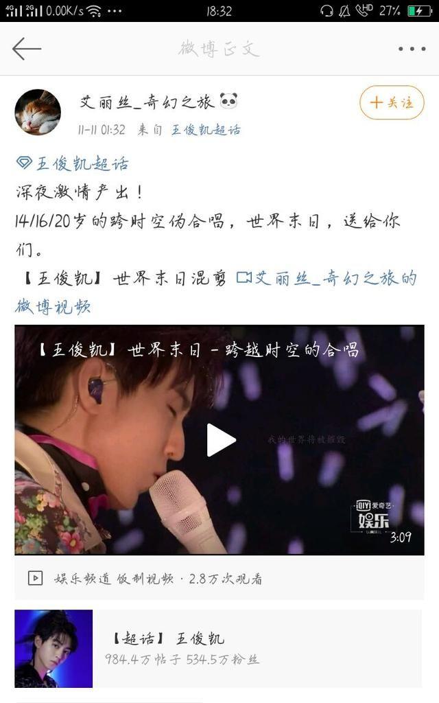 191111 王俊凯粉丝混剪《世界末日》一场跨时空的合唱