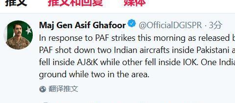 巴军击落两架印度飞机,战机联队指挥官被俘,一人被烧焦