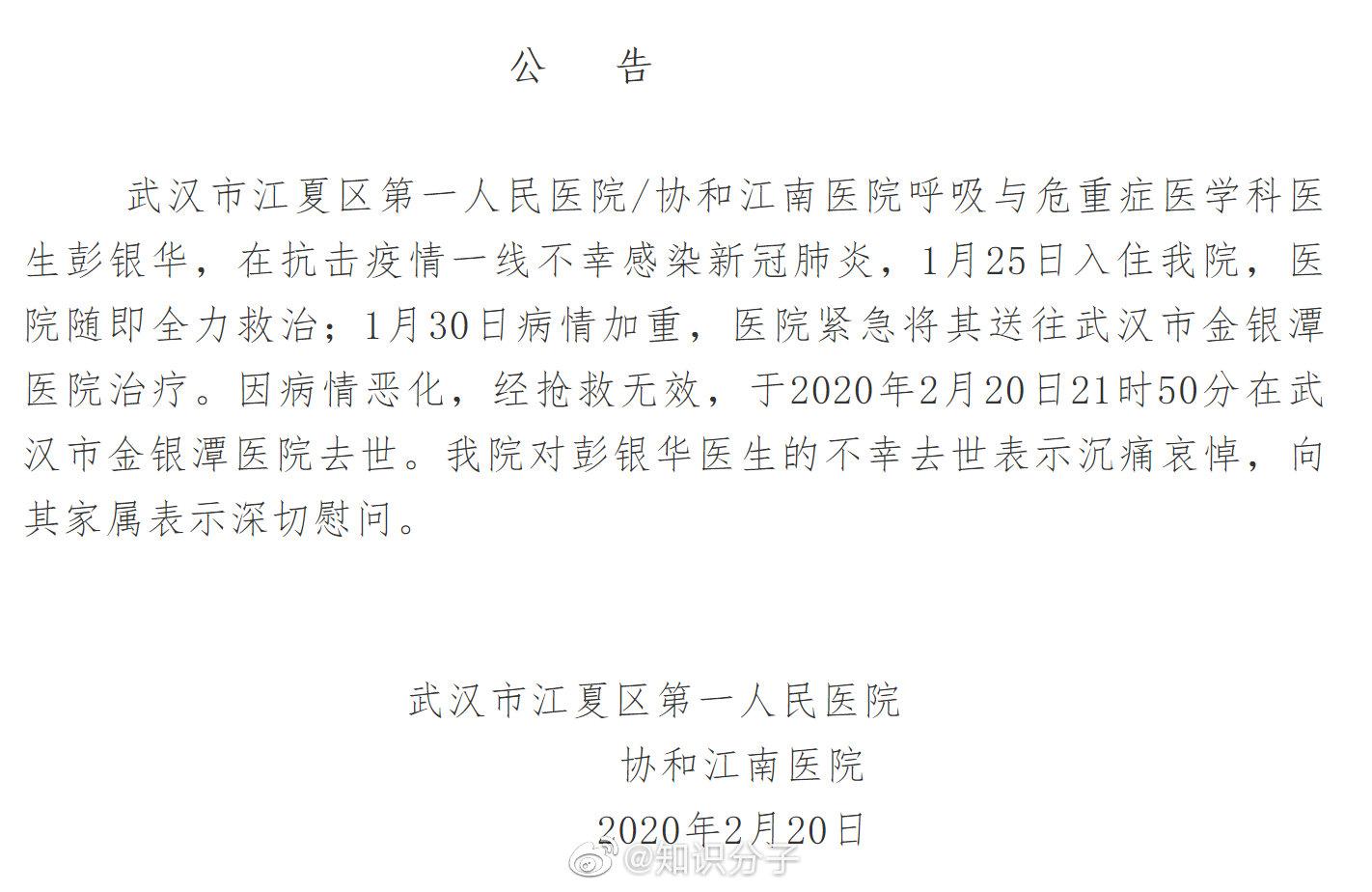 武汉医生彭银华因感染新冠肺炎不幸去世 年仅29岁