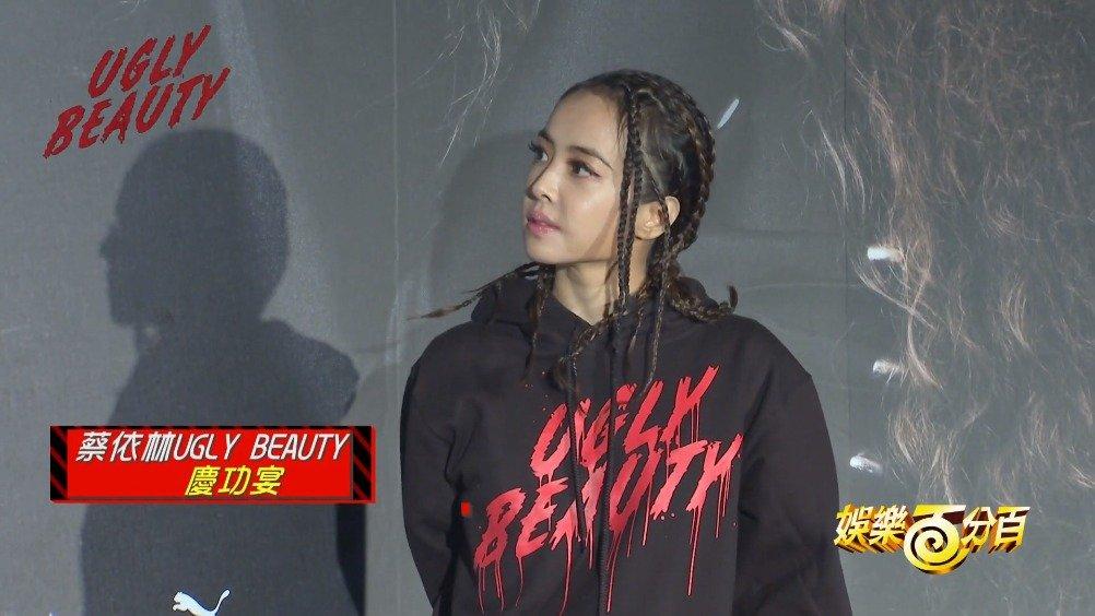 @蔡依林UglyBeauty演唱会 台北站庆功宴记者会晚辈说 听到歌迷的合唱