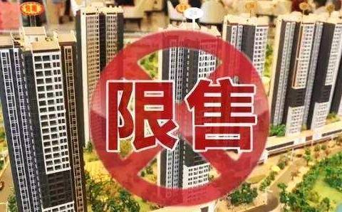 炒房现象基本遏制,房价区域平稳,开封取消限售政策后又仓促撤销
