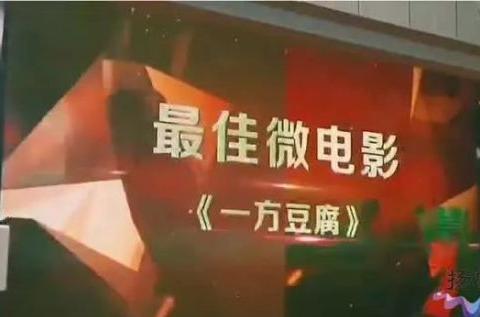 喜报 | 邗江区教育局微电影《一方豆腐》斩获省最佳微电影奖