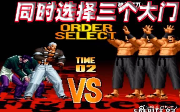 拳皇97屠蛇:同时选择三个大门是什么体验,对手的疯八能否撑住?