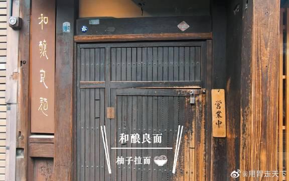 日本美食探店!!京都传说中最好吃的一家拉面店?和酿良面!