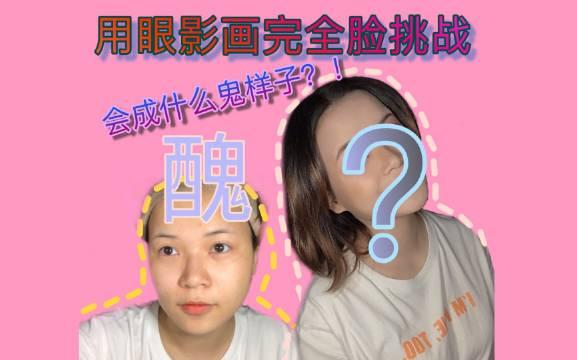 一个长相普通的女孩用一盒眼影可以画成什么鬼样子?还是有惊喜的