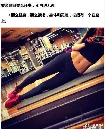 要么健身要么读书,别再说无聊!身体和灵魂,必须有一个在路上。 .
