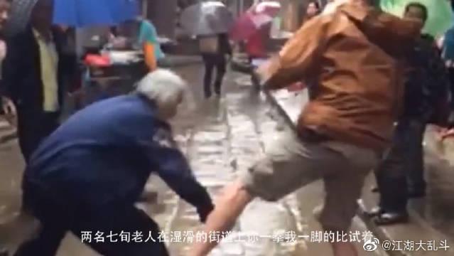 两位七旬老人街头打架,都会点功夫,居委会站在旁边都不敢拉架!