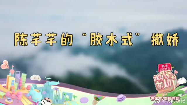 """""""胶水式""""撒娇陈芊芊:离开袁成杰半天就会想念到无法自拔!"""