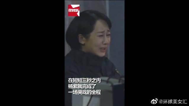 杨紫3秒进入哭戏状态太虐心,展现扎实演技堪称教科书