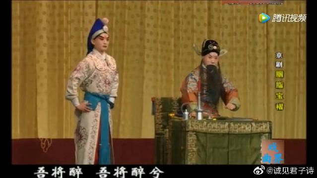 《胭脂宝褶,遇龙酒馆》北京京剧院,穆宇,黄杨雪