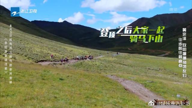 登顶后众人骑马下山,黄宗泽欧阳娜娜挡不住戏精本质