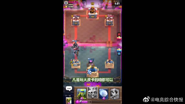 皇室战争:还有人玩大皮卡,这是分不清谁是大小王了?