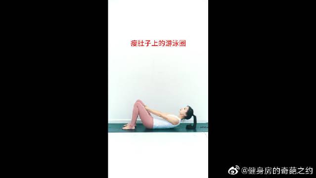 瑜伽小教学:背、腹、腿,三个动作针对三个部位,赶紧试试吧