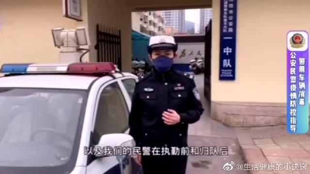 公安民警疫情防护指导:警用车辆消毒