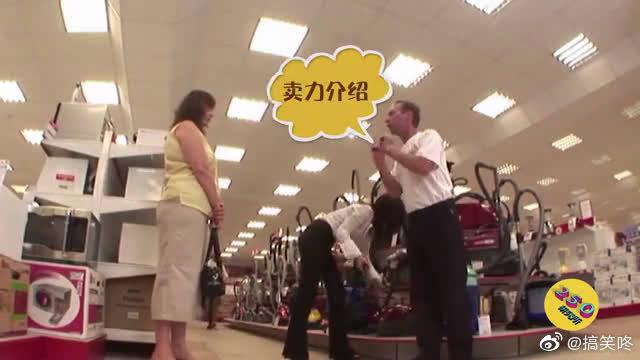 把裤子还给我!售货员为了检验吸尘器质量,竟然对同事下手