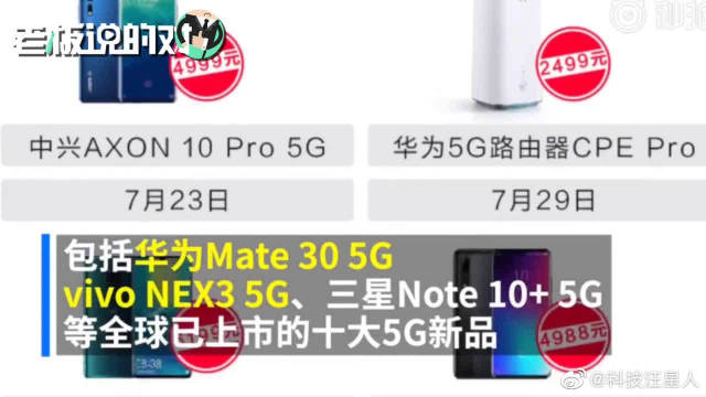 发言人:消费者每天只要花5元钱,就能用上最新的5G手机