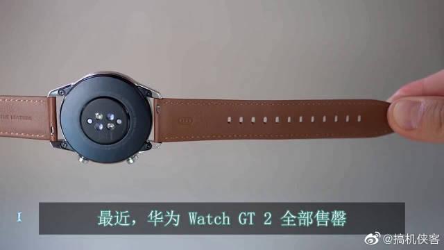华为WatchGT2为什么这么火爆?快来了解吧!