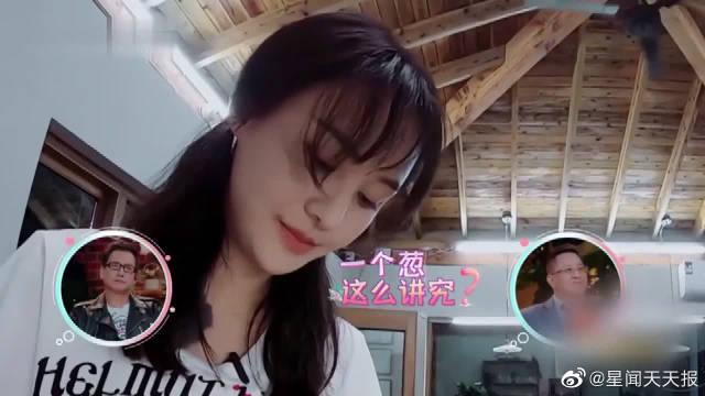 """女儿们的恋爱2:郑爽张恒做饭变吵架,强迫症成甜蜜的最大""""杀手"""""""