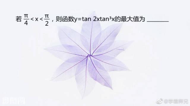 高考常考题,求三角函数最大值例题,学会轻松得分!