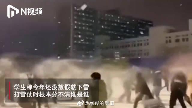 """""""除了自己都是敌人!""""内蒙古包头入冬初雪,大学生乱斗式打雪仗"""