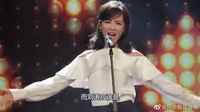 最成功的跨界歌手!刘涛现场翻唱经典歌曲,台下观众直接被唱哭!