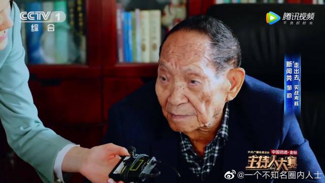 """邹韵采访""""杂交水稻之父""""袁隆平,一句话让全场都感动了"""