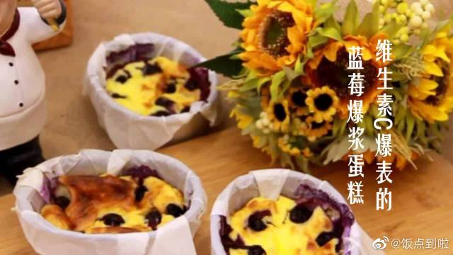 3个材料就能做出来能上热搜的蛋糕?一学就会的蓝莓爆浆蛋糕