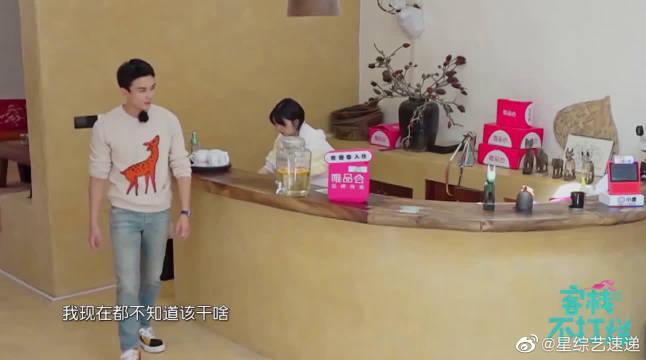 阚清子生气吴磊没活干,还把自己的活分给他,吴磊装傻充愣开溜!