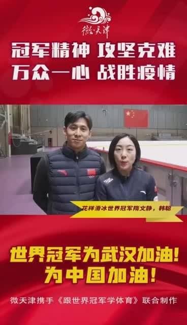 微天津携手花样滑冰世界冠军隋文静、韩聪为中国加油!为武汉加油!