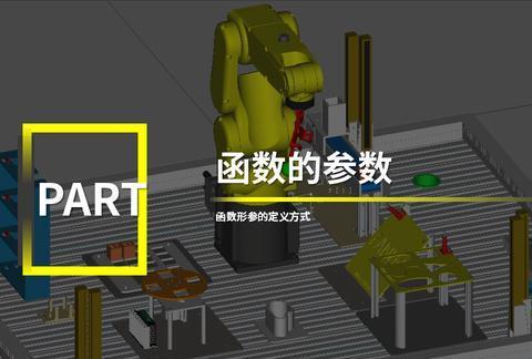 FANUC发那科工业机器人KAREL编程中函数的参数