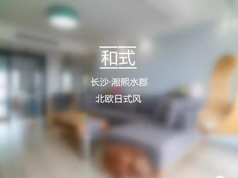【美图案例】125㎡北欧日式3室2厅,半包20W入住