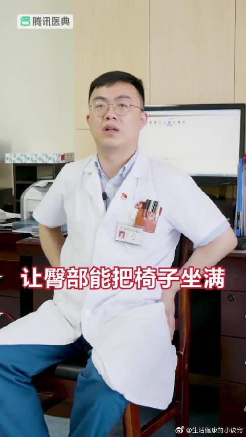 告别北京瘫,教你怎么坐着不腰疼