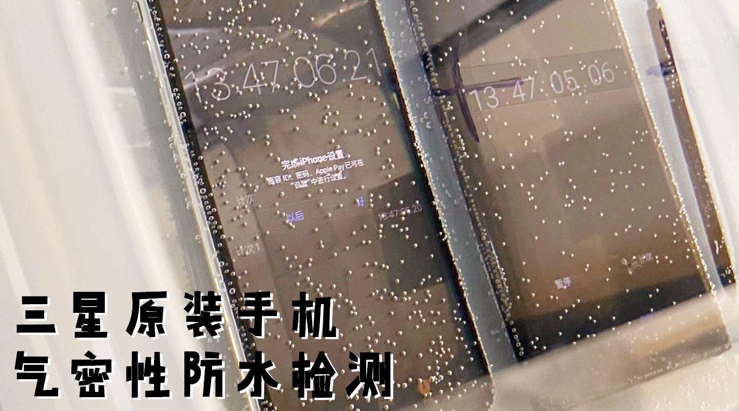 三星原装手机气密性防水测试方法