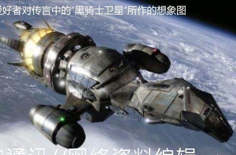"""传说中围绕地球轨道运行13000年的""""黑骑士卫星""""到底是个什么梗"""